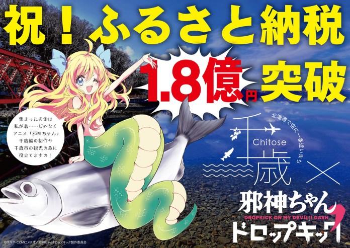 Dropkick on My Devil recebeu uns impressionantes 180 milhões de ienes por meio de doações de impostos na cidade natal
