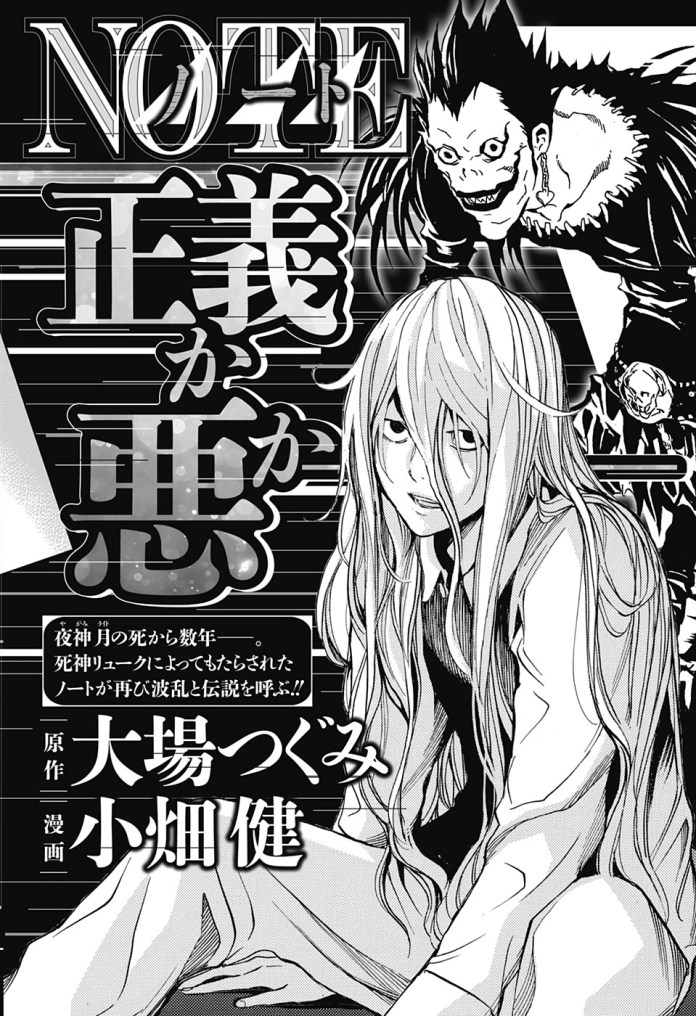 Imagem e sinopse do novo mangá one-shot de Death Note