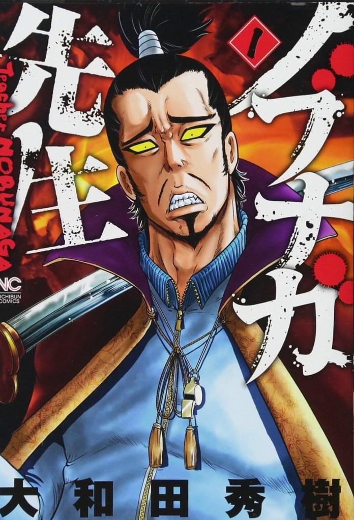 Capa do volume 1 do mangá Nobunaga-Sensei