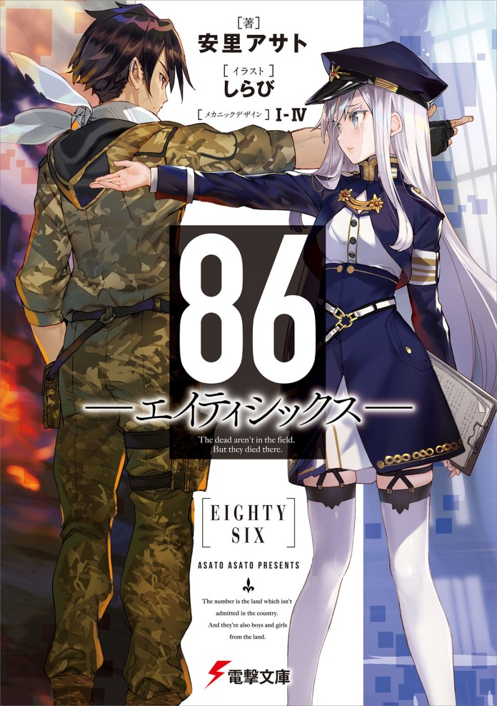 Capa do volume 1 de 86