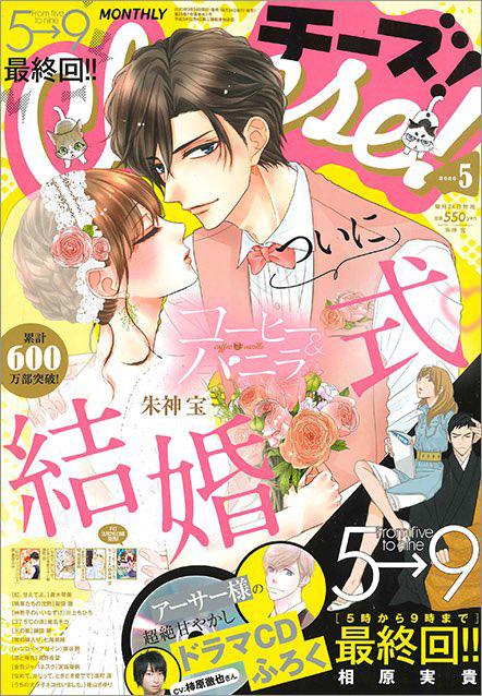 Faltam 4 capítulos para o fim do mangá Niji, Lean on Me