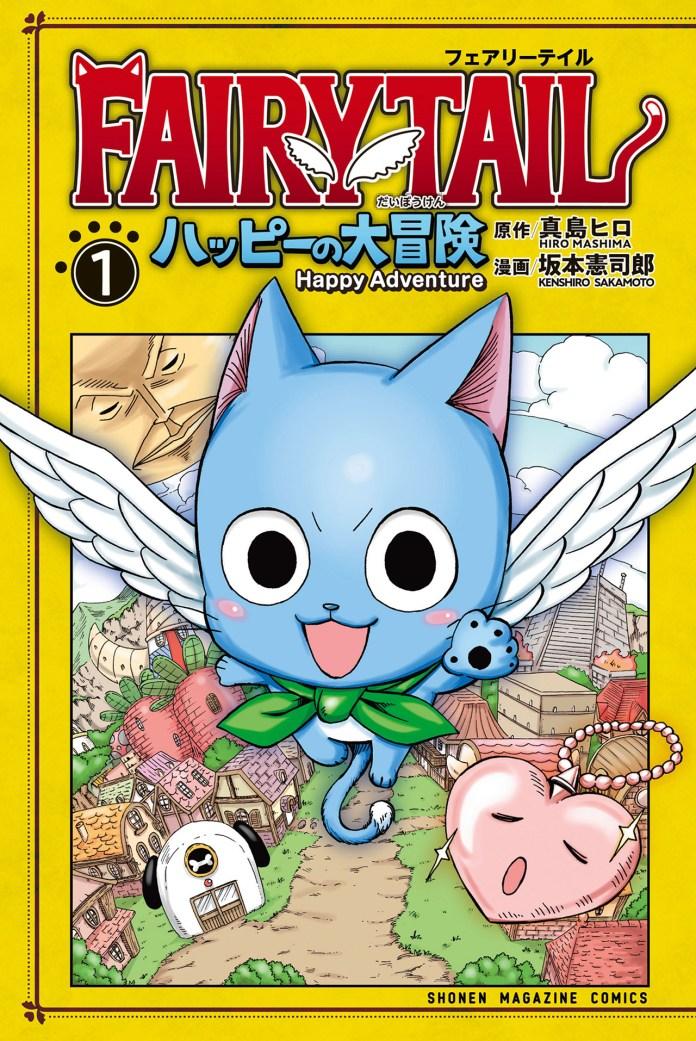 Capa do volume 1 de Fairy Tail: Happy no Daibouken