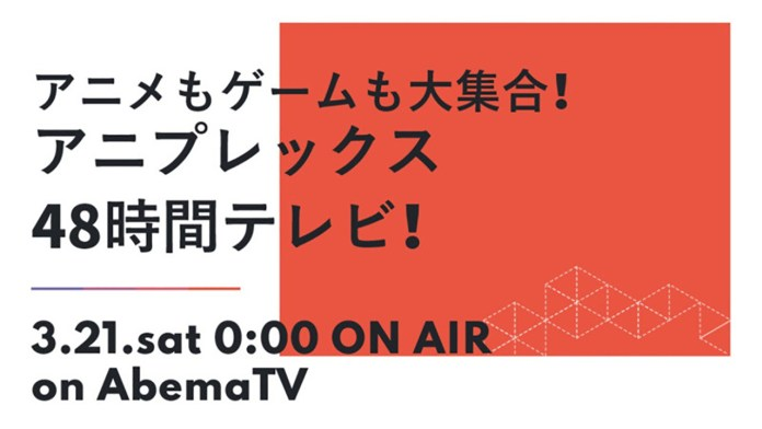 Novidades sobre Sword Art Online, Kimetsu no Yaiba, Cells at Work no próximo fim-de-semana
