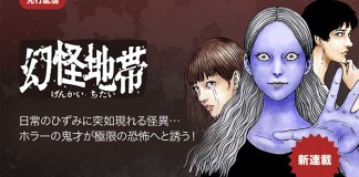 Junji Ito lança novo mangá de horror