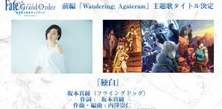 1º filme de Fate/Grand Order: Camelot já tem tema