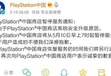 PlayStation Store suspensa na China