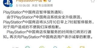 PlayStation Store suspensa na China