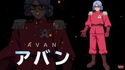 Takahiro Sakurai como Avan