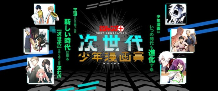 Shonen Jump+ está à procura da próxima estrela Shonen