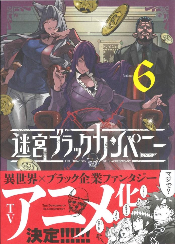 Capa do volume 6 de The Dungeon of Black Company (Meikyuu Black Company)