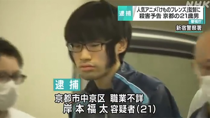 Homem preso por ameaçar diretor de Kemono Friends e atriz de Mikasa Ackerman (Attack on Titan)
