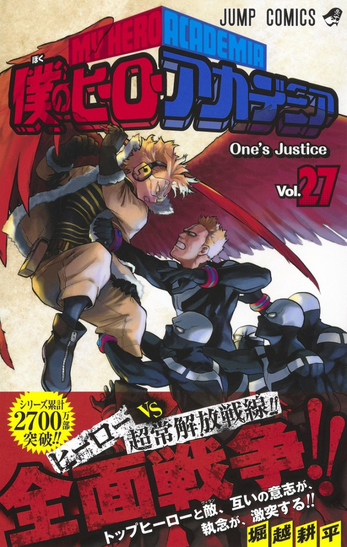 Caoa do volume 27 do mangá My Hero Academia (Boku no Hero Academia)