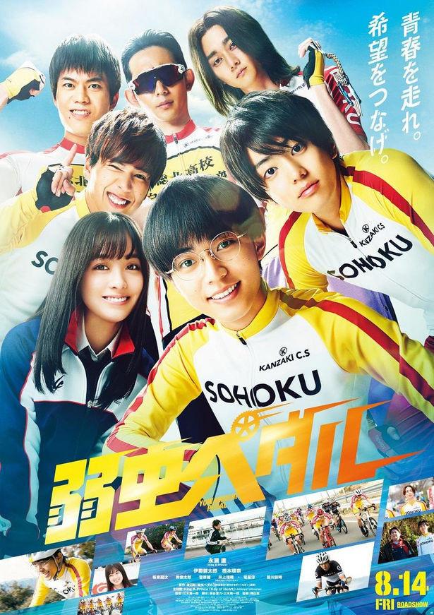Poster do filme live-action de Yowamushi Pedal