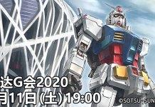 Franquia Gundam prepara-se para invadir a China