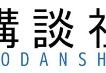 Japonês preso por ameaçar staff da Kodansha por causa da rejeição da sua novel