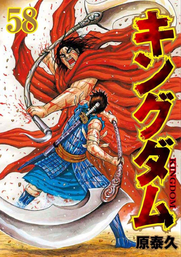 Capa do volume 58 do mangá Kingdom