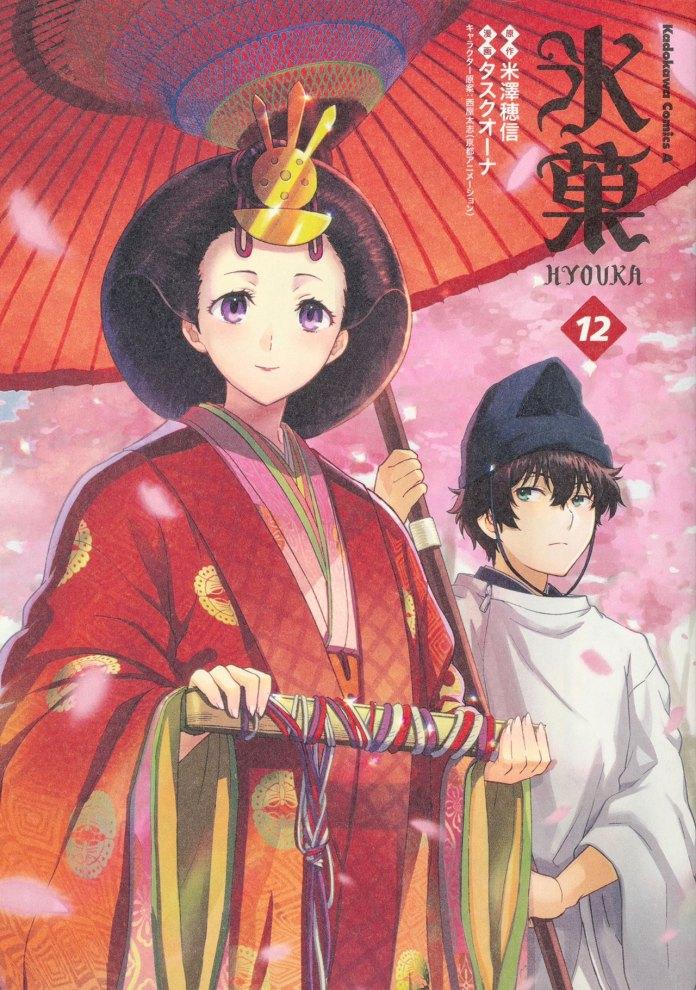 Capa do volume 12 de Hyouka