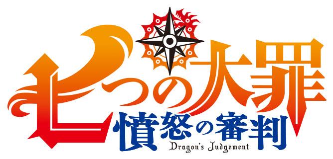 Logo de The Seven Deadly Sins: Dragon's Judgement