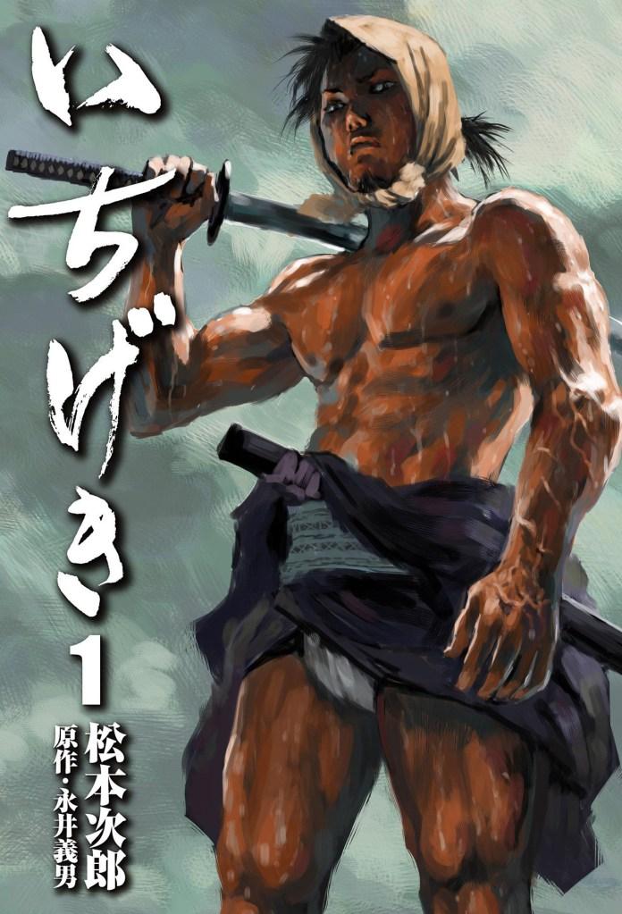 Faltam 3 capítulos para o fim do mangá Ichigeki