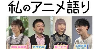 Novidades sobre anime de Attack on Titan dia 12 de Outubro