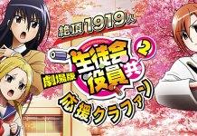Lançada campanha de angariação de fundos para o 2º filme de Seitokai Yakuindomo