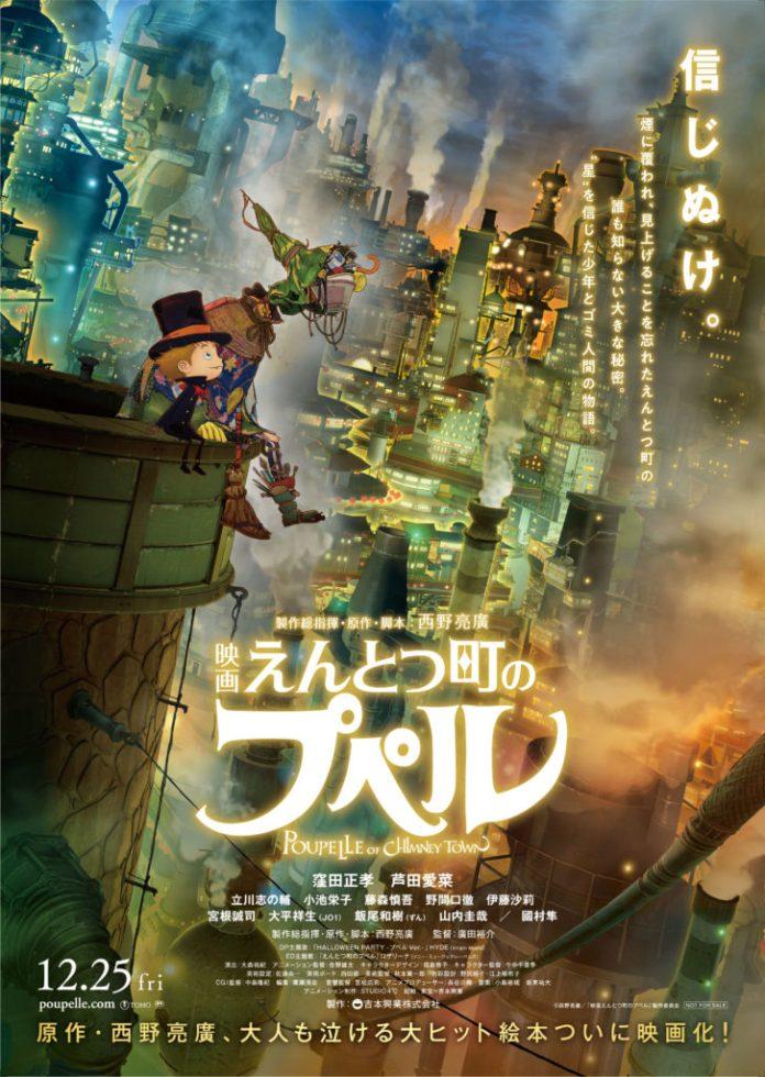 Poster de Poupelle of Chimney Town