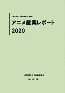 AJA report 2020
