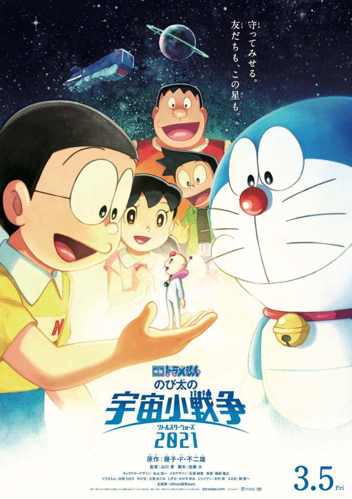 Imagem promocional de Eiga Doraemon: Nobita no Little Star Wars