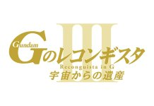 Gekijōban Gundam G no Reconguista III logo