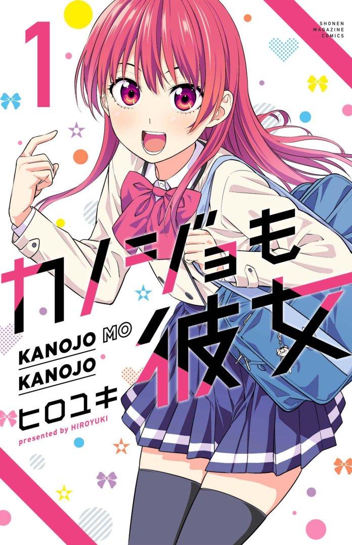 Capa do volume 1 de Kanojo mo Kanojo (She's a Girlfriend Too)