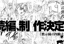 Em janeiro de 2021 vai ser lançada continuação do mangá de The Seven Deadly Sins (Nanatsu no Taizai)