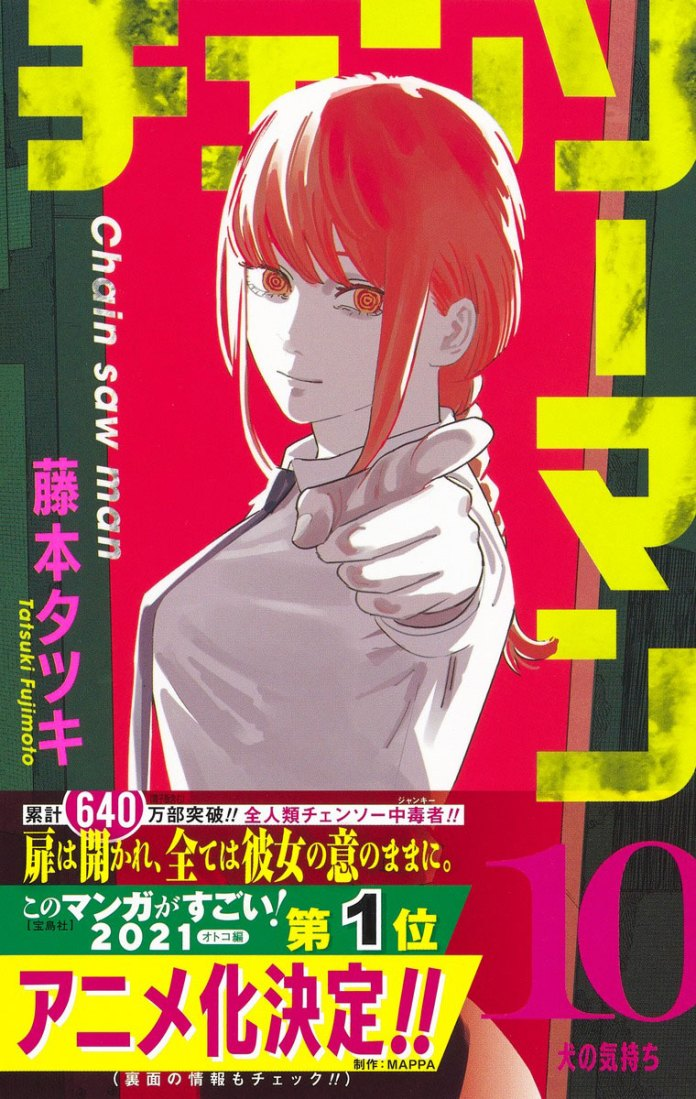 Capa do volume 10 de Chainsaw Man
