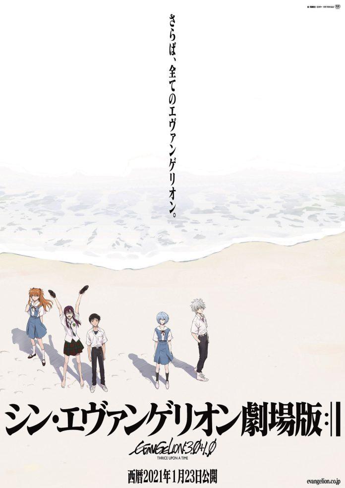 Poster de Evangelion 3.0 + 1.0