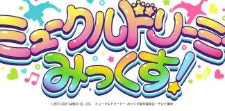 Anunciada nova série anime de Mewkle Dreamy
