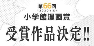 Chainsaw Man ganha 66ª edição dos Shogakukan Manga Awards