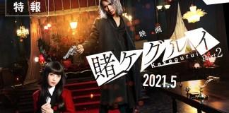 Poster do novo filme de Kakegurui
