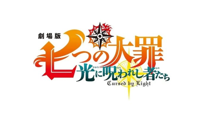 The Seven Deadly Sins Cursed By Light logo
