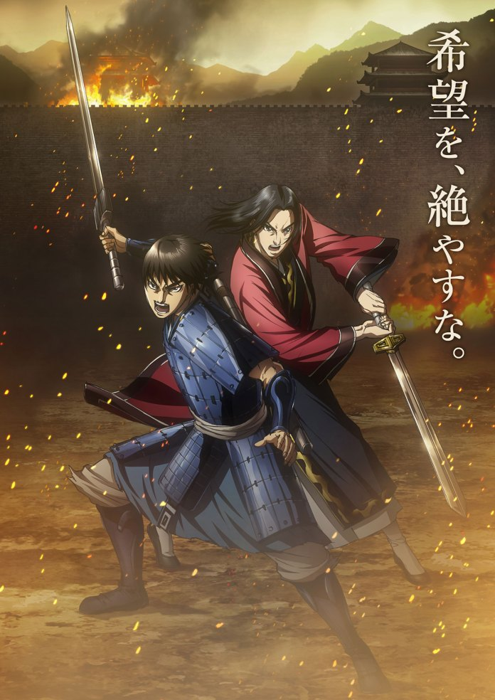 Kingdom 3 new visual