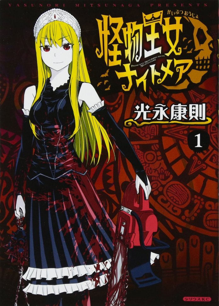 Princess Resurrection Nightmare volume 1 cover