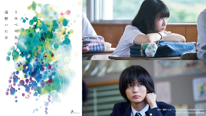 A Girl on the Shore movie visual