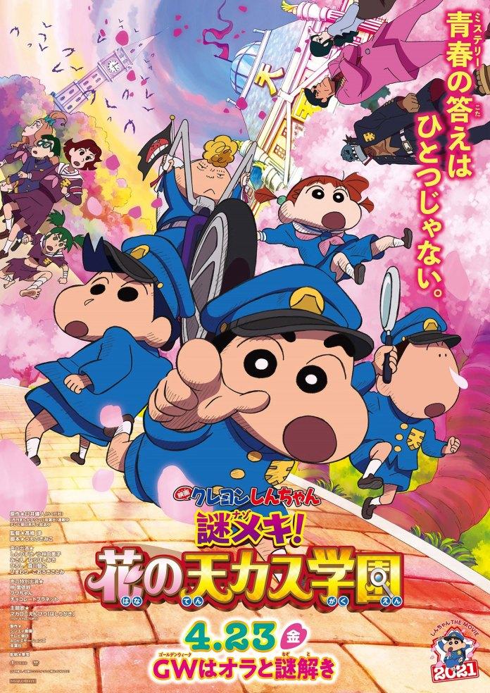 Crayon Shin-chan new poster