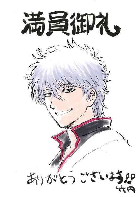 Gintama The Final 1.74