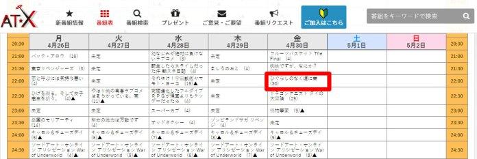 Higurashi no Naku Koro ni Gou 30 episódios
