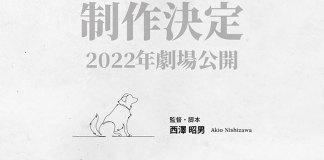 filme anime sobre o desastre de Fukushima (2)
