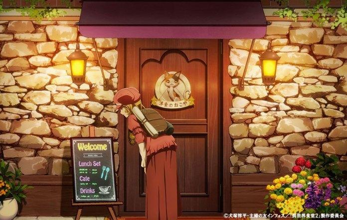 Isekai Shokudou 2 1st visual