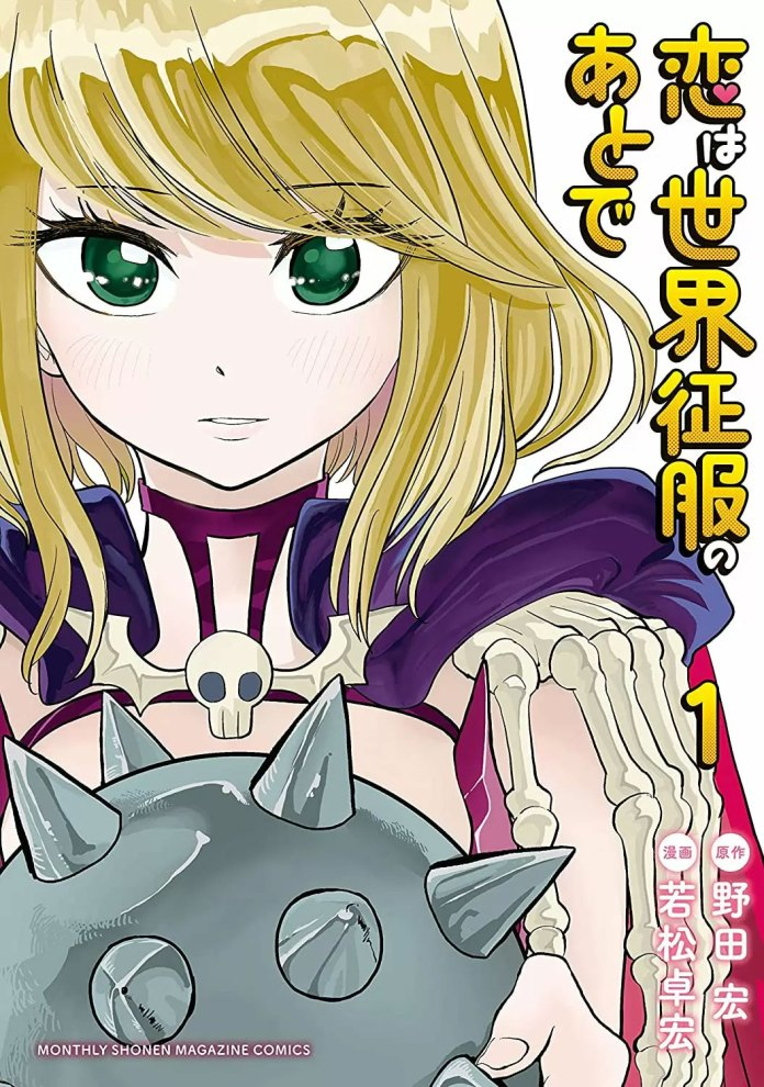 Love After World Domination volume 1 cover