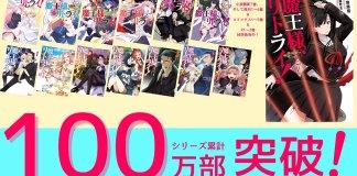 Maou-sama, Retry! com 1 milhão de cópias