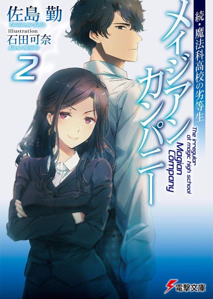 Zoku Mahouka Koukou no Rettousei Magian Company Vol. 2
