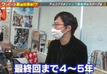 Editor diz que faltam entre 20 a 30 volumes para o fim de One Piece