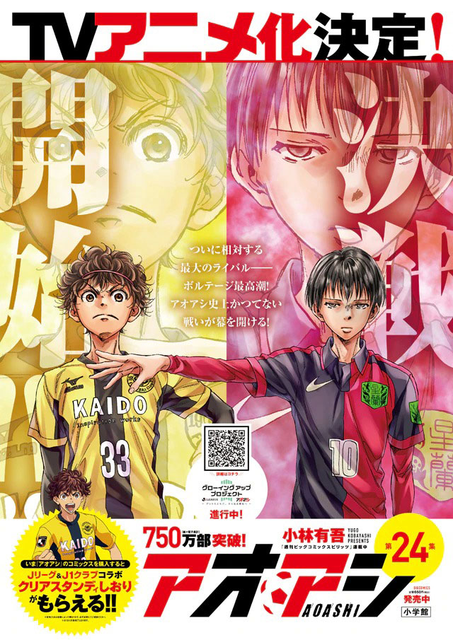 Ao Ashi promo visual